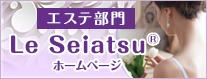 エステ部門 Le Seiatsu