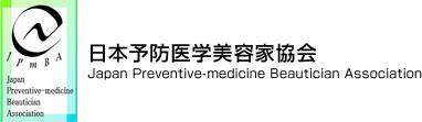 日本予防医学美容家協会